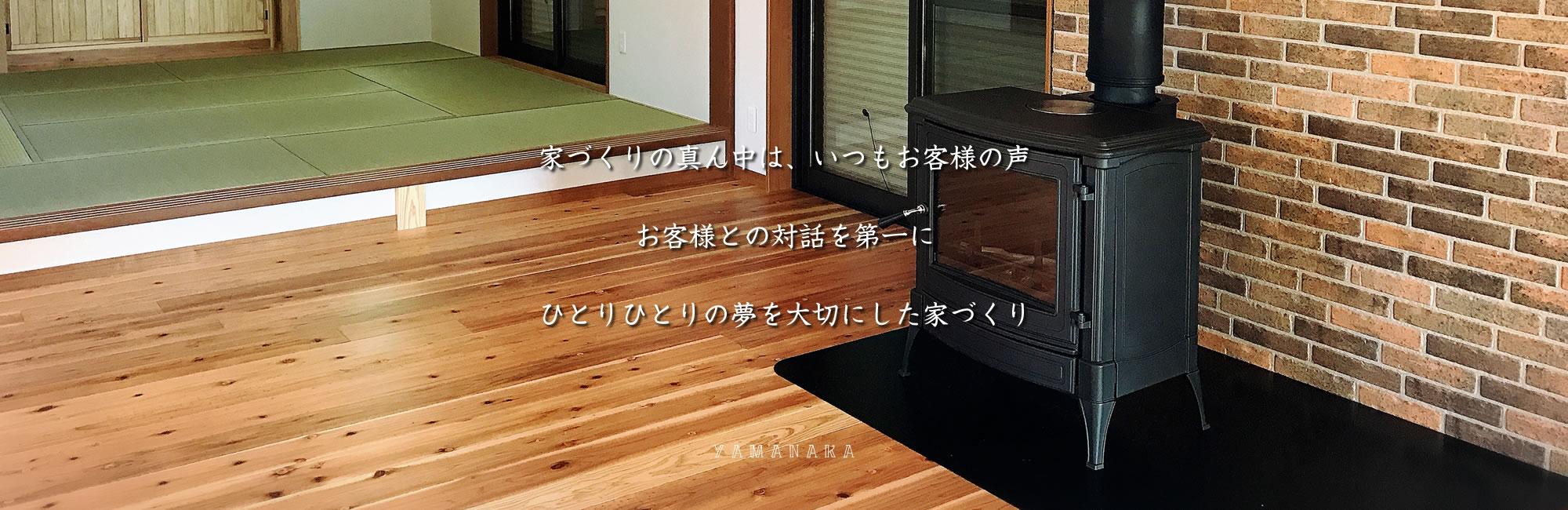 家づくりの真ん中は、いつもお客様の声 お客様との対話を第一に ひとりひとりの夢を大切にした家づくり YAMANAKA